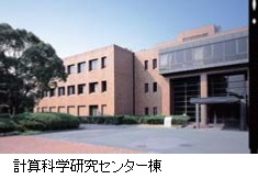 CMSIの拠点Photo2 計算科学研究センター