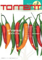 Torrent3表紙.jpg
