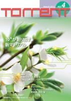 Torrent4表紙.jpg